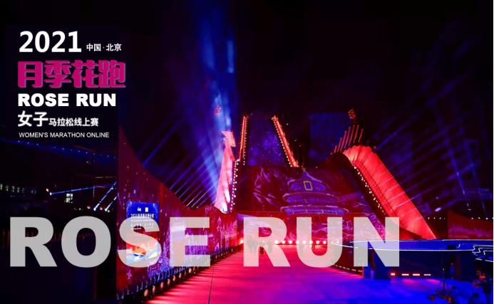 """跑遍中国2021年""""月季花跑""""北京女子马拉松线上赛启动报名"""
