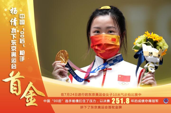 """中国""""00后""""枪手杨倩拼下东京奥运会首金"""