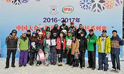 2016-2017中国大众单板滑雪平行大回转系列赛渔阳站巅峰上演