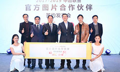 中超联赛宣布官方图片合作 试水图片版权商业化