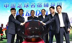 中国足球名宿辅导团启动仪式在京举行