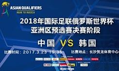 世预赛中韩战缩短售票周期防倒票