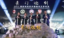 国际冠军杯中国赛七月开启 五大豪门四地对阵
