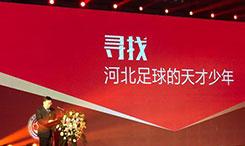 河北足协与河北华夏幸福俱乐部启动青训战略合作