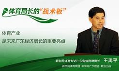 體育局長的戰術板|廣東   陜西   天津   福建   重慶   山西   甘肅