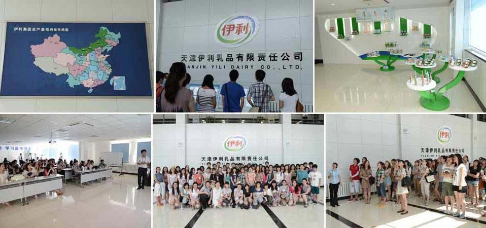 高清:新華網奧運報道志願者參觀天津伊利乳品有限責任公司