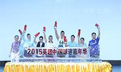 新英体育英超中国球迷嘉年华启动