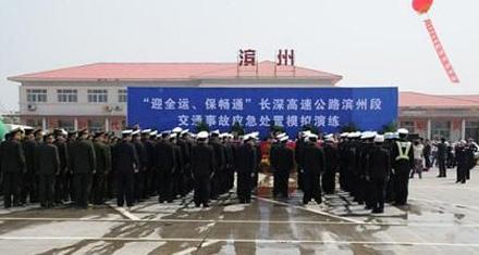 山东滨州消防支队被市政府授予集体二等功