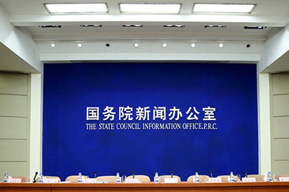 國新辦就自由貿試驗區建設有關情況舉行發布會