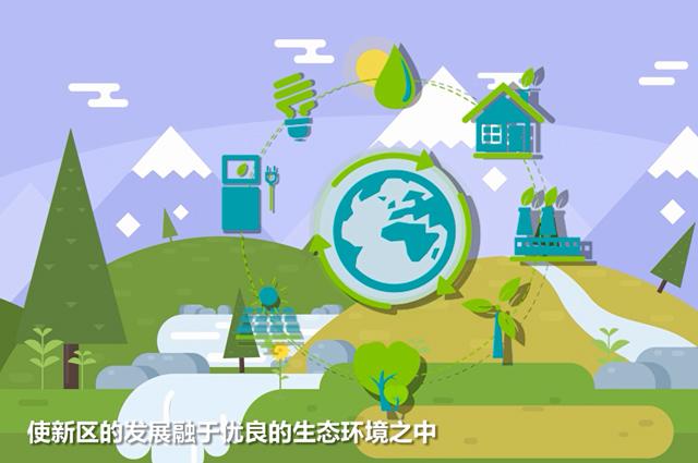 堅持生態優先 綠色發展