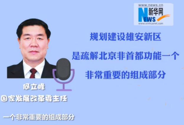 疏解北京非首都功能,構建京津冀世界級城市群
