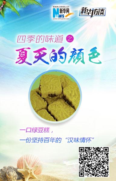 """一口綠豆糕,一份堅持百年的""""漢味情懷"""""""