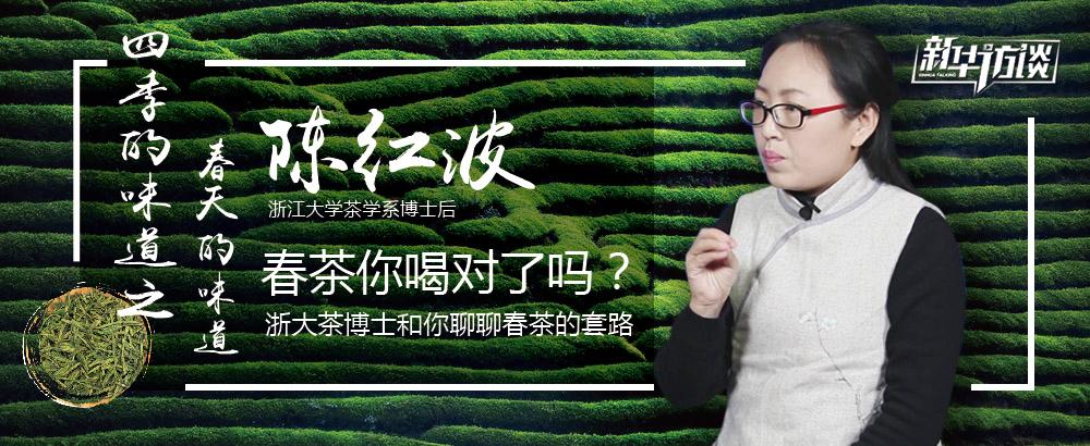 春茶你喝對了嗎?浙大茶博士和你聊聊春茶的套路