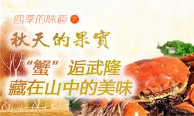 """""""蟹""""逅武隆 山中的美味"""