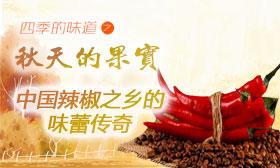 中國辣椒之鄉的味蕾傳奇