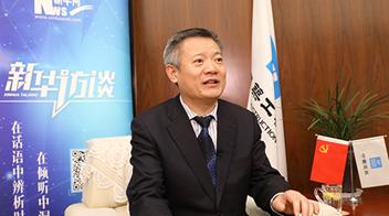 田強:打造基礎設施領域全産業鏈 加快推進戰略轉型