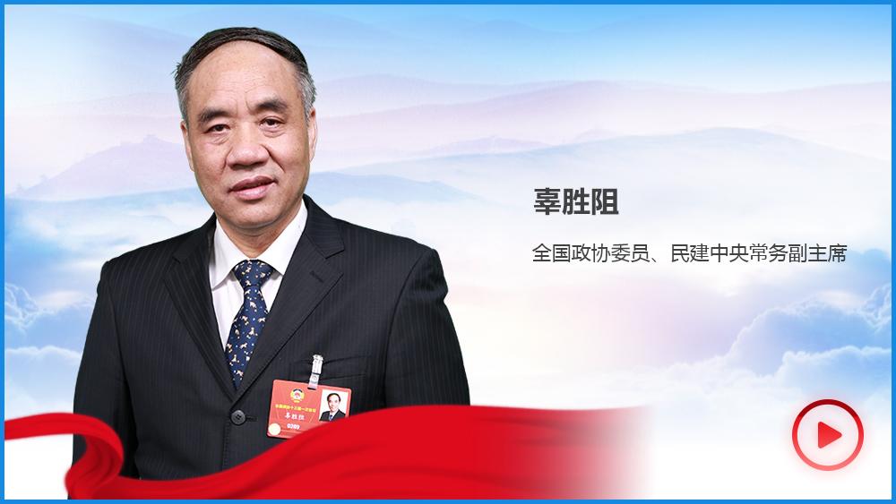 """辜勝阻:中國經濟""""顏值""""高"""