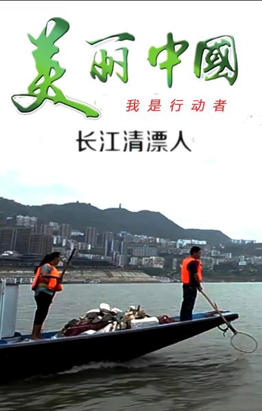 美麗中國·我是行動者——江上清漂人