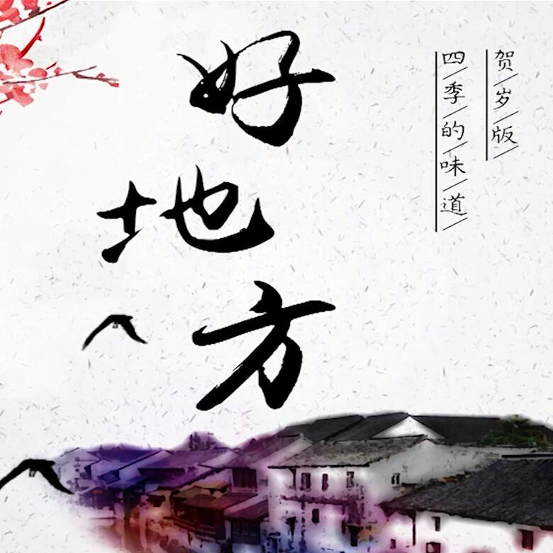 300秒穿越四季,这些中国好地方你都去过吗?