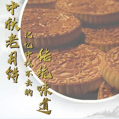 中秋老月饼,记忆中抹不去的传统味道