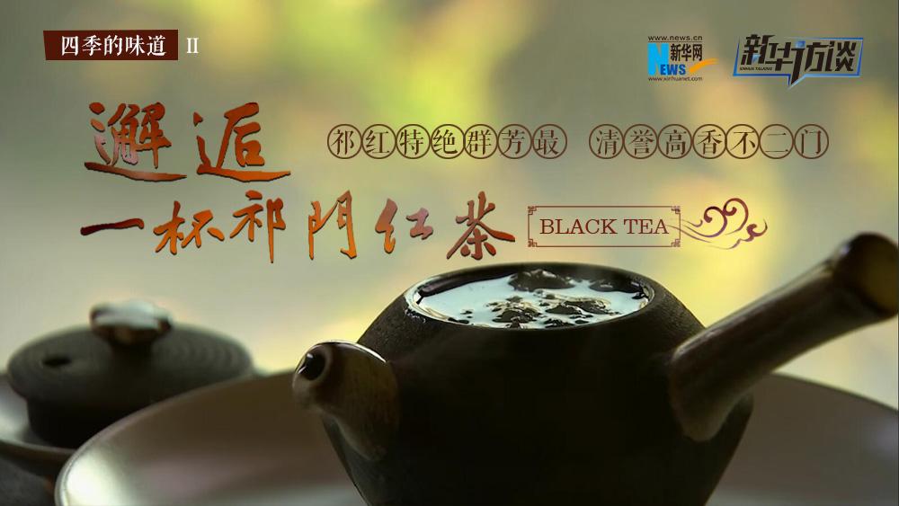 邂逅一杯祁门红茶