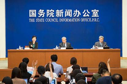 國新辦就2018年上半年工業通信業發展情況舉行發布會