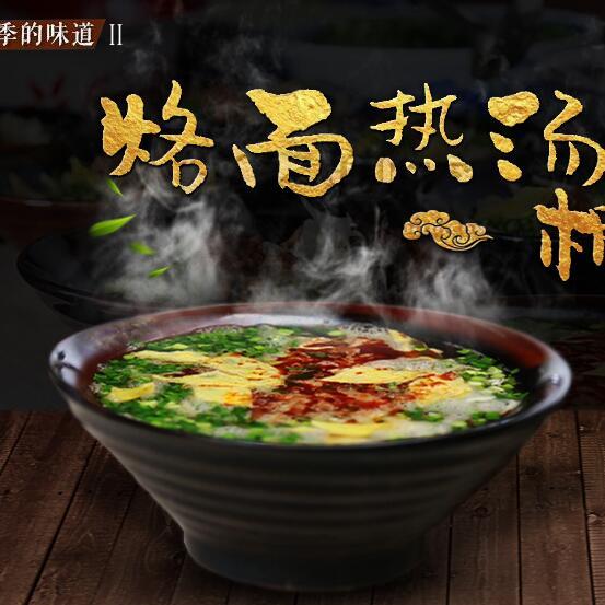 烙面热汤相映红