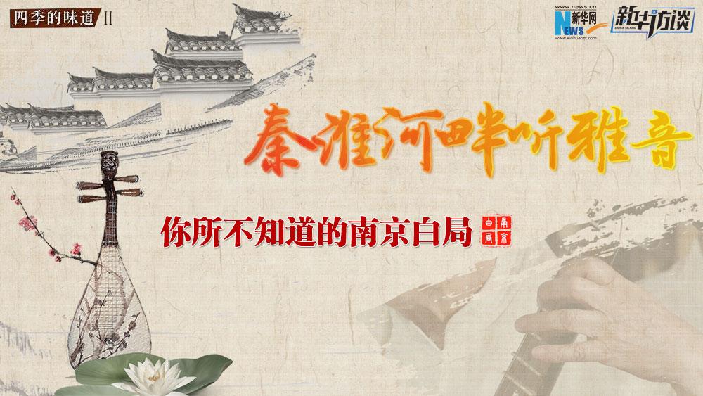 秦淮河畔聽雅音:你所不知道的南京白局