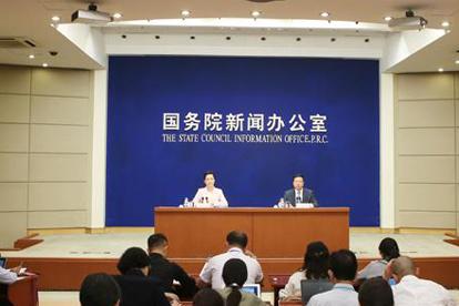 國新辦就2018年8月份國民經濟運行情況舉行新聞發布會