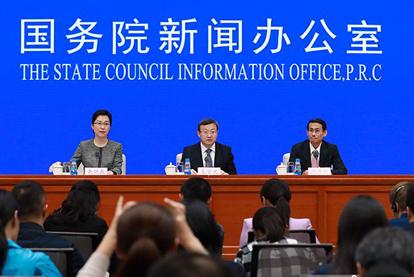 國新辦就介紹《中國(海南)自由貿易試驗區總體方案》舉行發布會