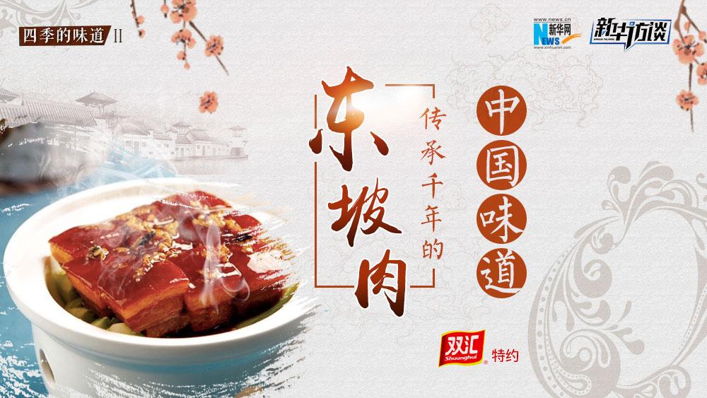 东坡肉:传承千年的中国味道