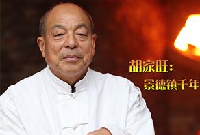"""把桩师傅胡家旺:景德镇千年窑火的""""秘密"""""""