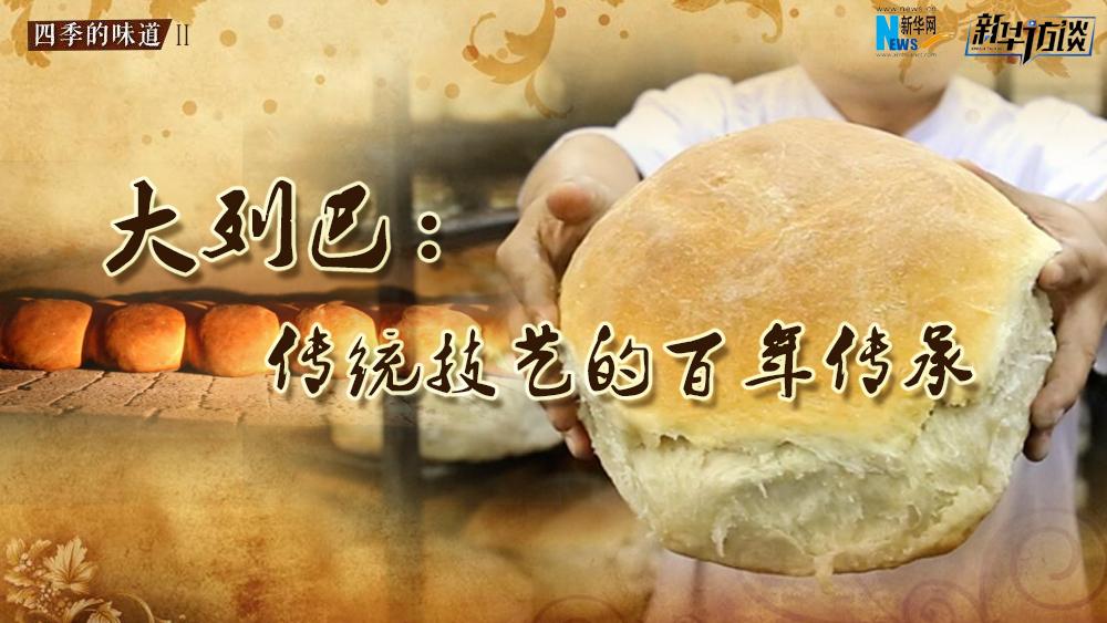 大量的俄罗斯人涌进哈尔滨,作为俄式饮食文化的代表-大列巴随之而来.图片