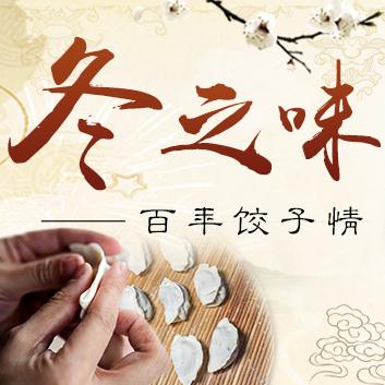 冬之味 百年饺子情