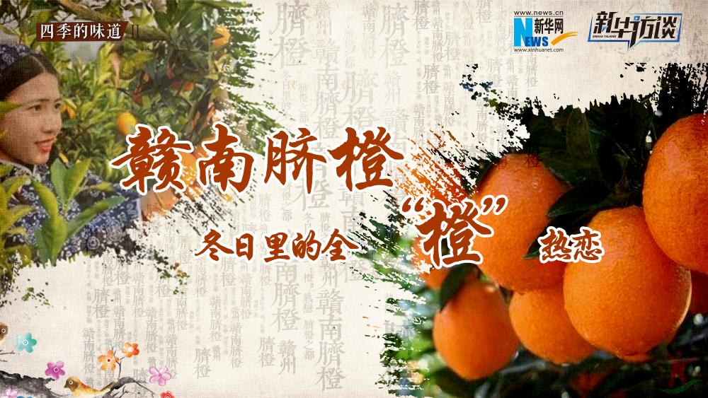 """贛南臍橙:冬日裏的全""""橙""""熱戀"""