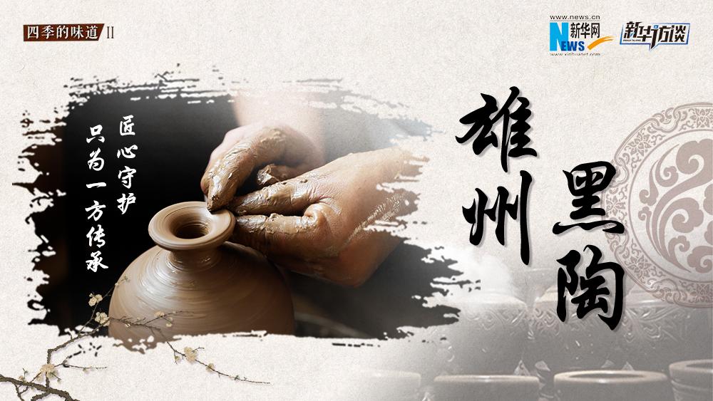 雄州黑陶:匠心守护 只为一方传承