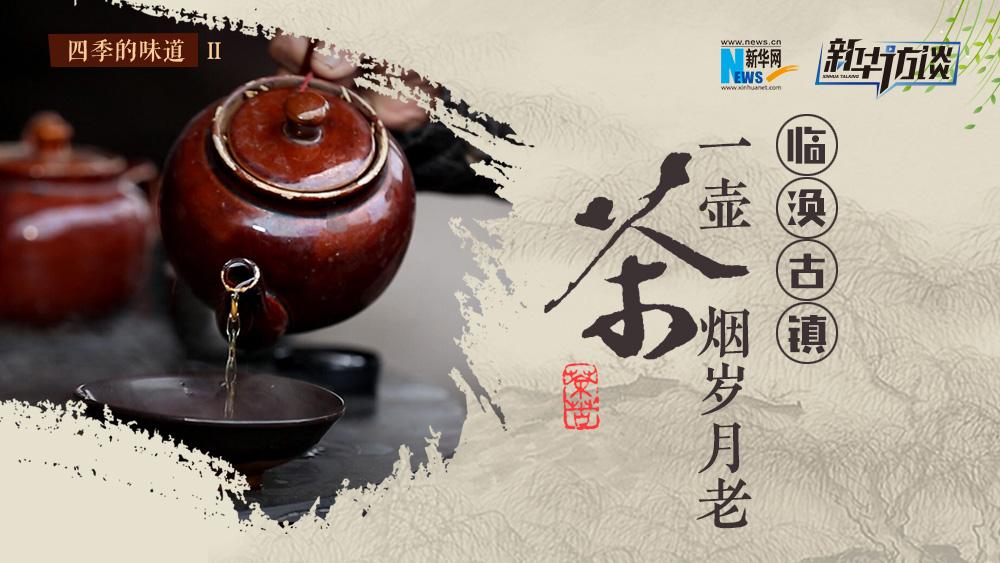 临涣古镇:一壶茶烟岁月老
