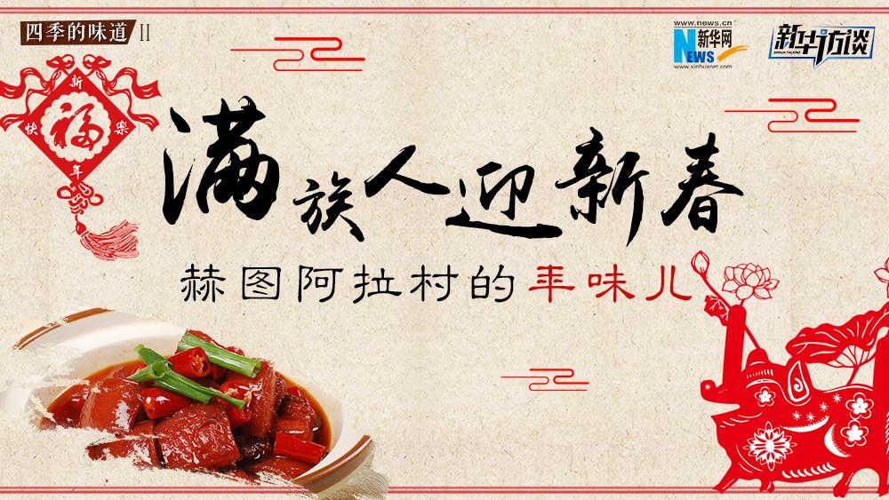 """满族人迎新春——赫图阿拉村的""""年味儿"""""""