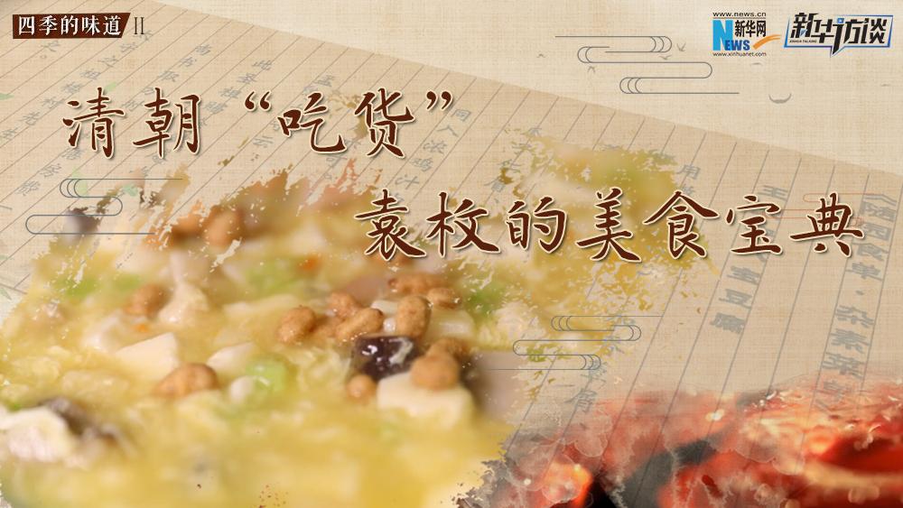 """清朝""""吃货""""袁枚的美食宝典"""