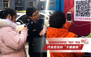 """楊蓉和社區居民的""""指尖""""對話"""