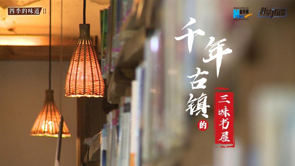 千年古镇的三味书屋