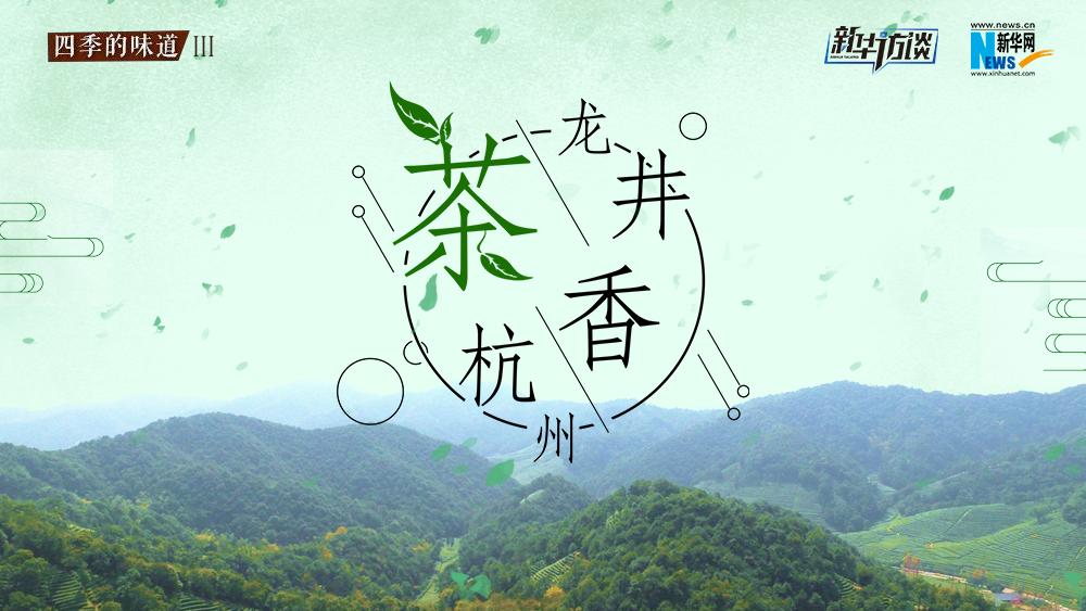 龍井茶香杭州