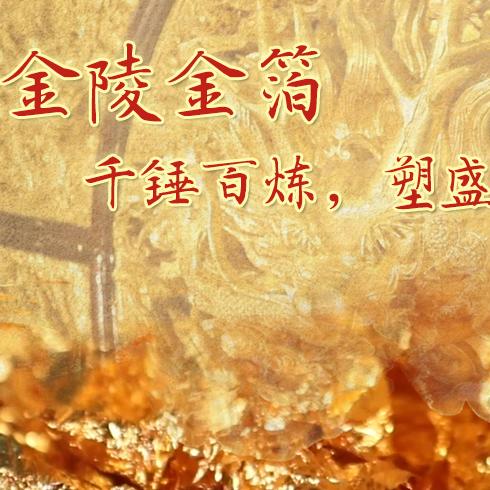 金陵金箔:千錘百煉,塑盛世燦爛金光