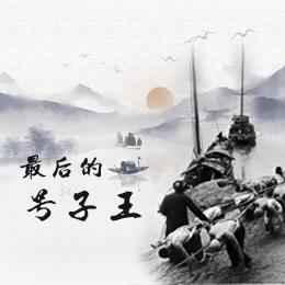 """最後的""""川江號子王"""""""
