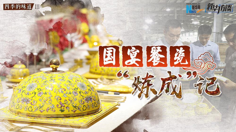 """國宴餐瓷""""煉成""""記"""
