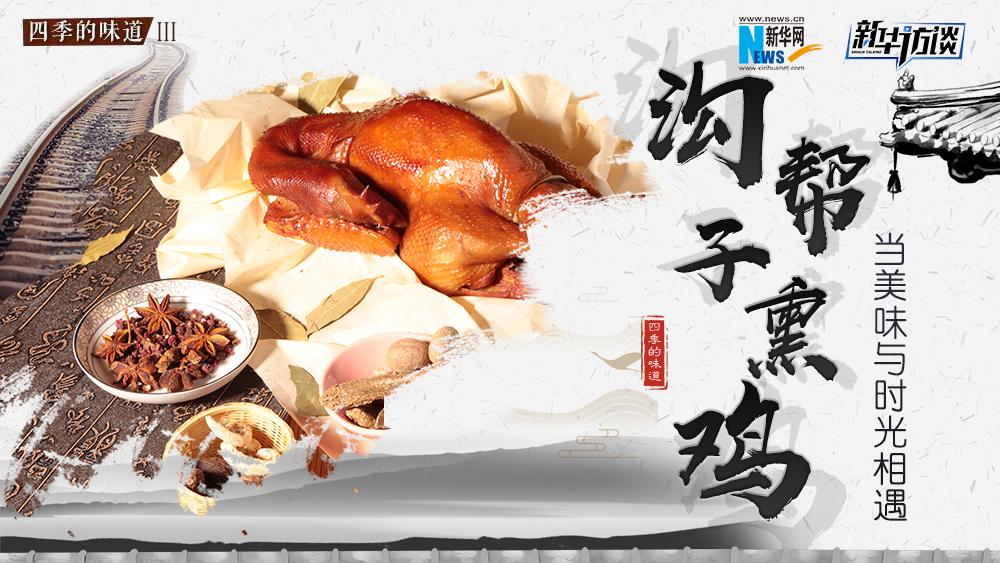 溝幫子熏雞:當美味與時光相遇