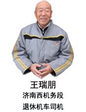 王瑞朋:新中國第一代火車司機