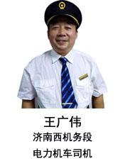 王廣偉:見證鐵路運輸業的發展變化