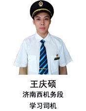 王慶碩:繼續傳承鐵路精神,把火車開好