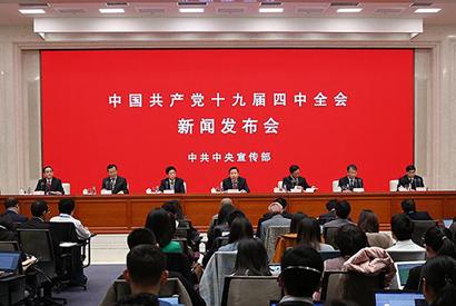 中國共産黨十九屆四中全會新聞發布會